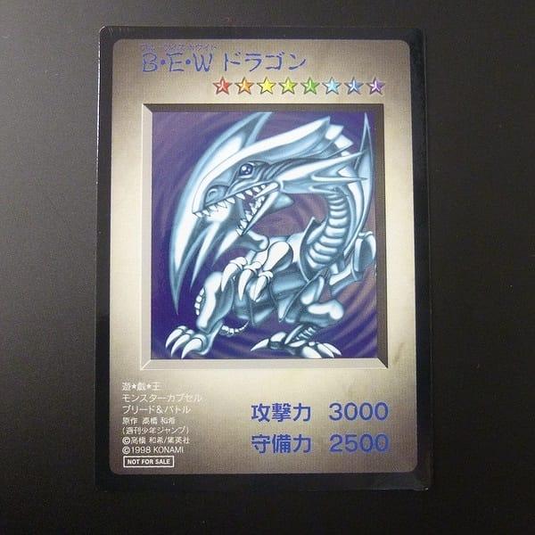 遊戯王 モンスターカプセル B・E・Wドラゴン 青眼の白龍