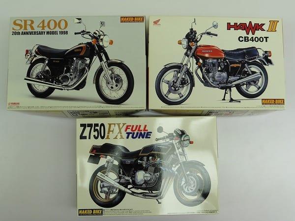 アオシマ 1/12 バイクプラモ CB400T Z750FX SR400