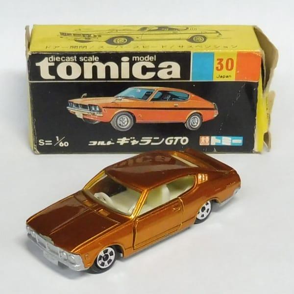 トミカ 黒箱 コルト ギャランGTO 箱付 香港製