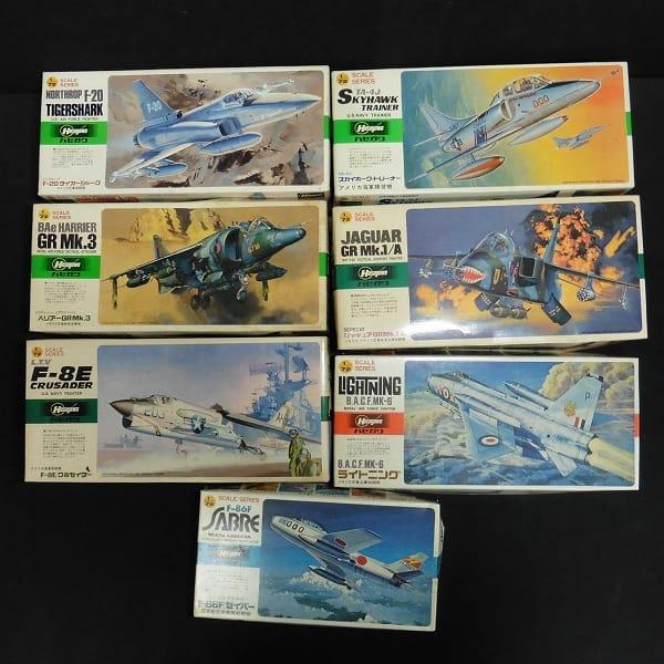 ハセガワ 1/72 F-86F BACライトニング F-20 他