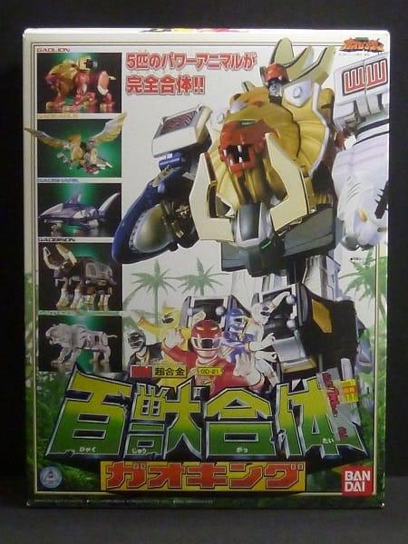 DX超合金 GD-21 百獣合体 ガオキング / ガオレンジャー