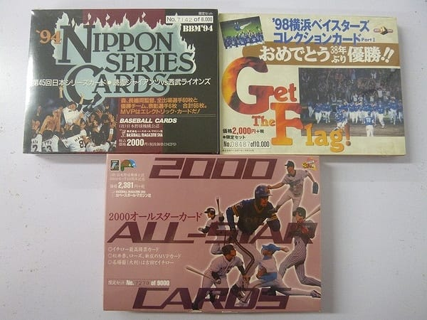 BBM 94 日本シリーズ 98 横浜 2000 オールスター