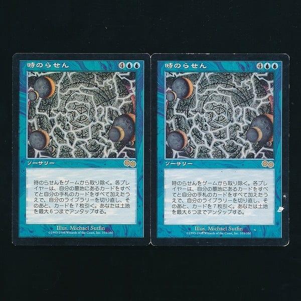 MTG 時のらせん Time Spiral 日本語 2枚 青 レア USG