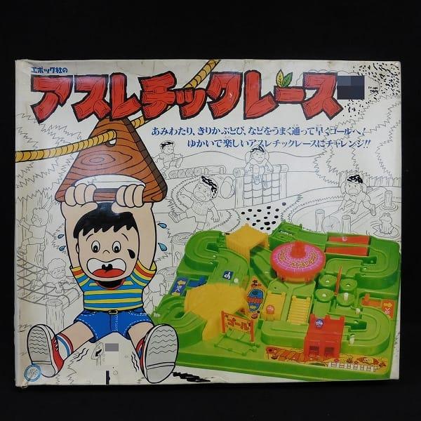 エポック社 当時物 アスレチックレース / 昭和 レトロ