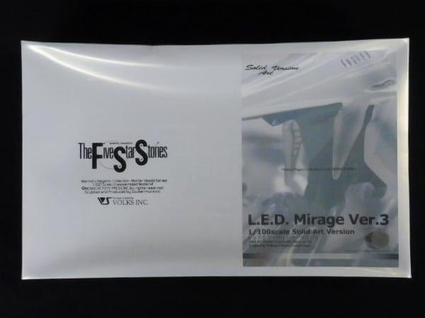 ボークス 1/100 レッドミラージュ バージョン3 FSS