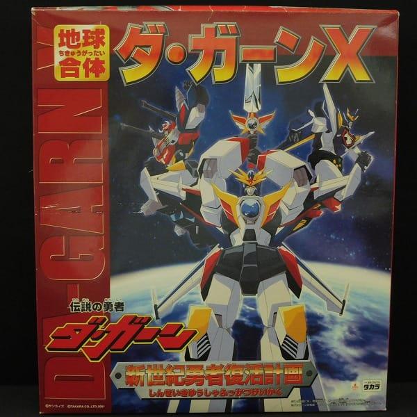 地球合体ダ・ガーンX / 勇者復活計画 伝説の勇者