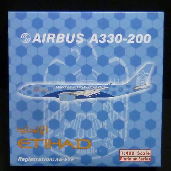 フェニックス 1/400 エティハド航空 エアバス A330-200