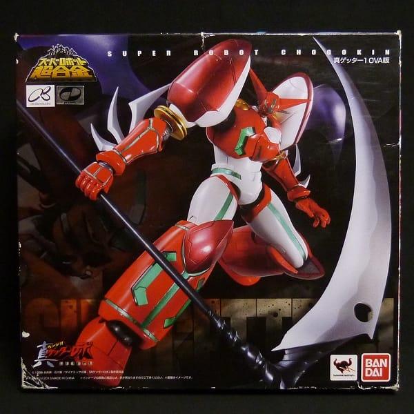 スーパーロボット超合金 真ゲッター1 OVA版 ロボ 永井豪