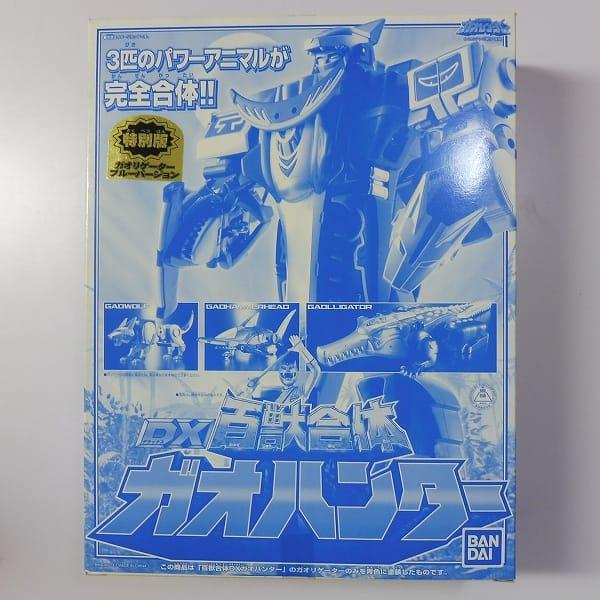 特別版 DX 百獣合体ガオハンター ブルー ガオレンジャー