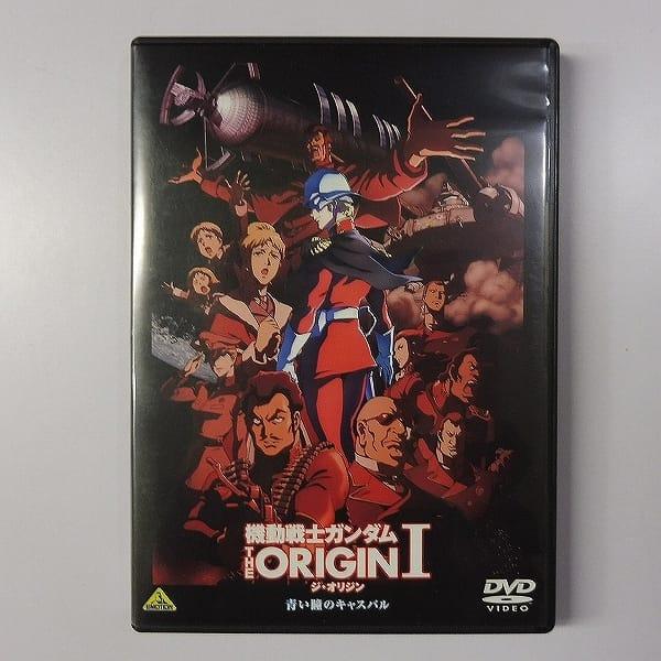 DVD 機動戦士ガンダムTHE ORIGIN I  青い瞳のキャスバル