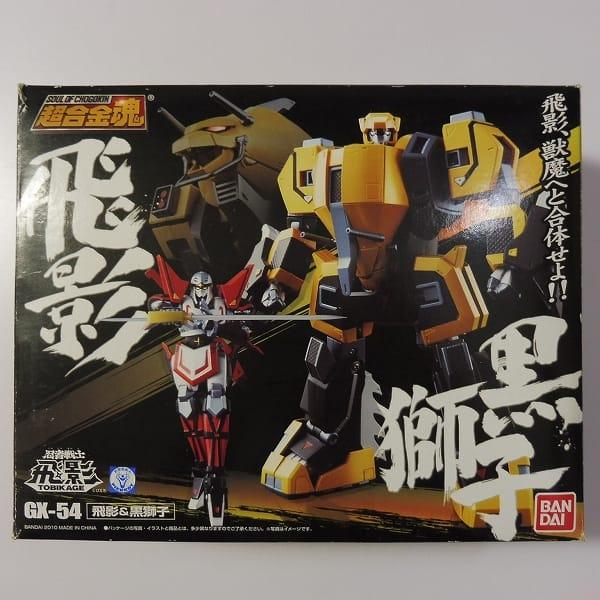 超合金魂 忍者戦士飛影 GX-54 飛影 & 黒獅子 /獣魔 合体