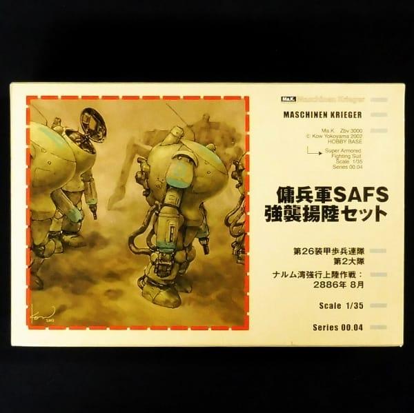 HOBBY BASE 1/35 傭兵軍SAFS 強襲揚陸セット Ma.K