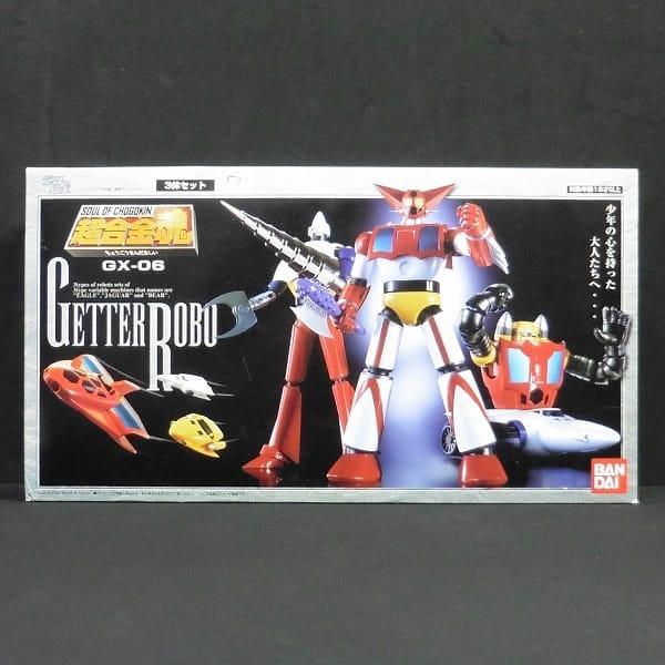 バンダイ 超合金魂 GX-06 ゲッターロボ 3体セット/ ロボ