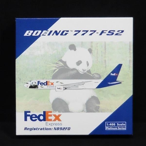 フェニックス 1/400 B777-FS2 FedEx N892FD パンダ塗装