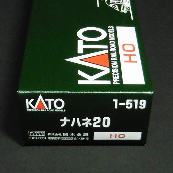 KATO HOゲージ 20系 特急形寝台客車 1-519 ナハネ20