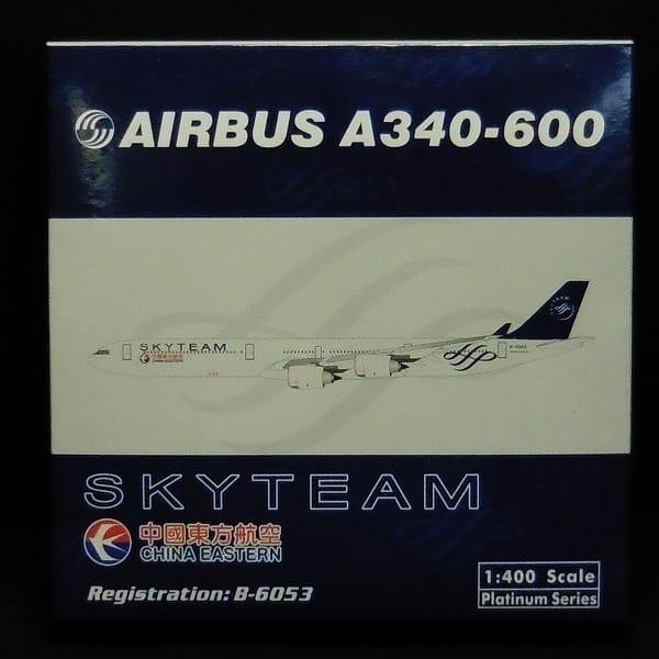 フェニックス 1/400 中国東方航空 SKYTEAM A340-600