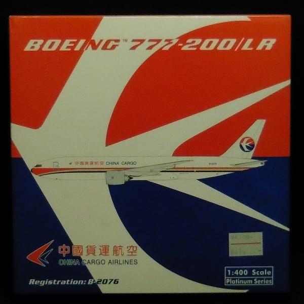 フェニックス 1/400 中国貸運航空 B777-200 LR / 航空機
