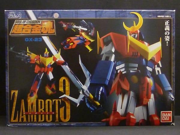超合金魂 GX-23 無敵超人 ザンボット3 フィギュア