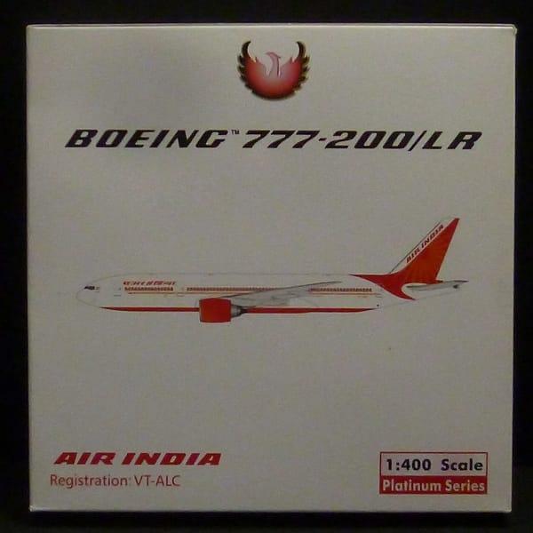 フェニックス 1/400 B777-200 LR エアインディア 航空機