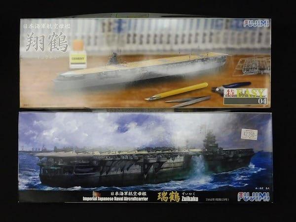 フジミ 1/700 航空母艦 翔鶴 瑞鶴 / 特EASY