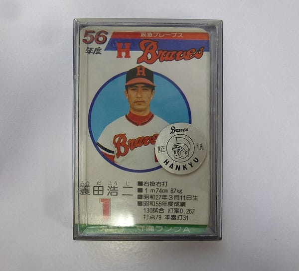 タカラ プロ野球 ゲーム カード 56年度 阪急ブレーブス