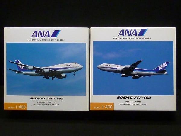 ANA 1/400 B747-400 ANA SUPER STYLE , Yokoso! JAPAN