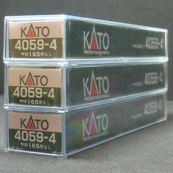 KATO Nゲージ 165系 急行形電車 4059-4 サロ165 帯なし