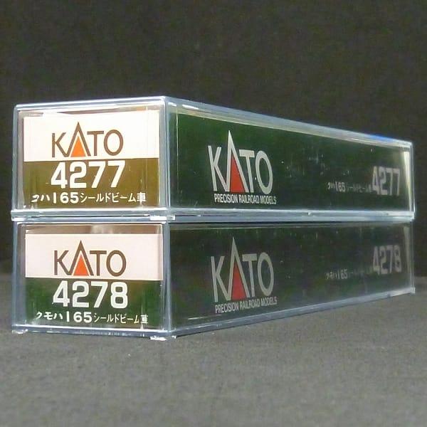 KATO Nゲージ 急行 シールドビーム クハ165 クモハ165