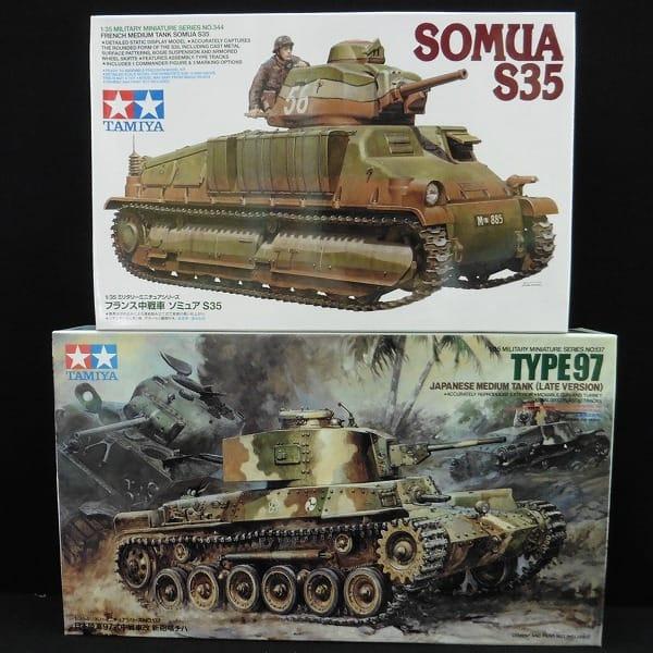タミヤ 1/35 ソミュア S35 日本陸軍97式中戦車改
