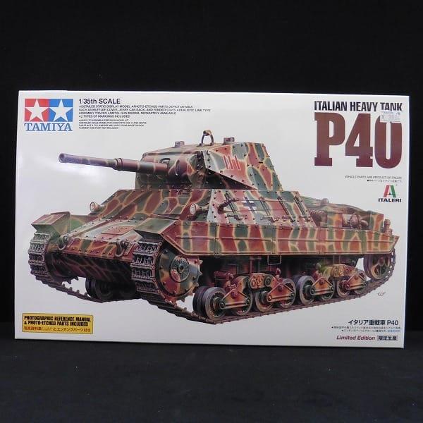 タミヤ 限定生産 1/35 イタリア重戦車 P40