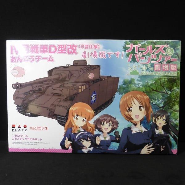プラッツ 1/35 IV号戦車D型改 H型/ガルパン 劇場版