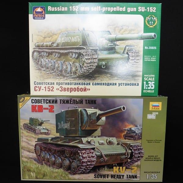 1/35 アークモデル SU-152 ズベズダ KV-2 / プラモ