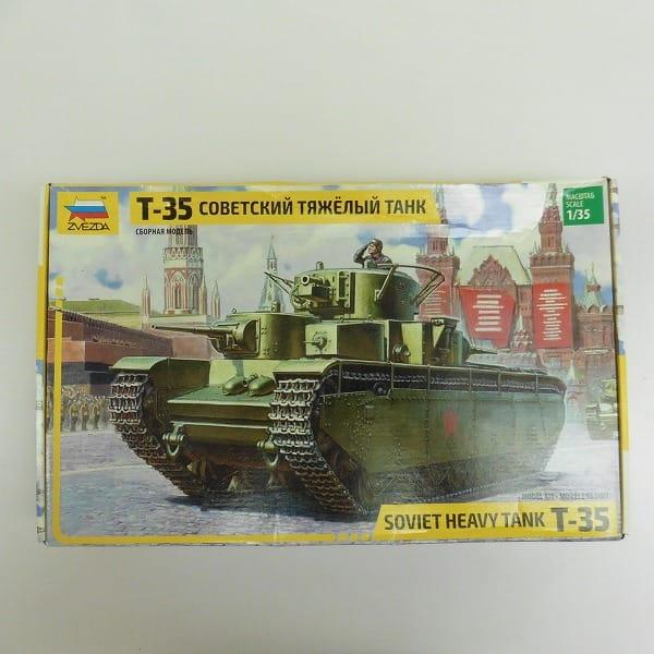ズベズダ 1/35 T-35 ソビエト 重戦車 / 多砲塔戦車