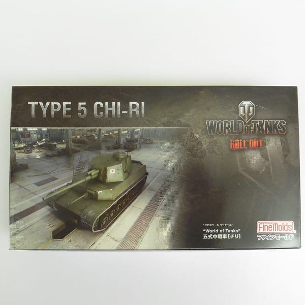 ファインモールド 1/35 World of Tanks 五式中戦車 チリ
