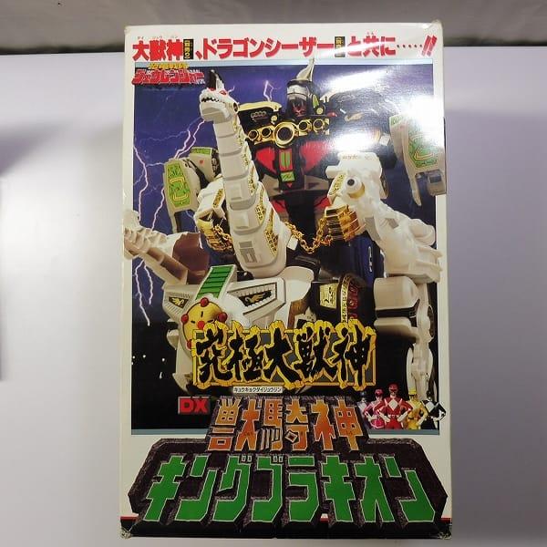 バンダイ ジュウレンジャー DX 獣騎神 キングブラキオン