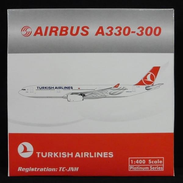 フェニックス 1/400 A330-300 ターキッシュエアラインズ