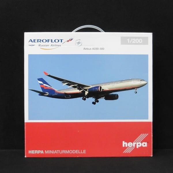 ヘルパ 1/200 エアフロート ロシア航空 Airbus A330-300