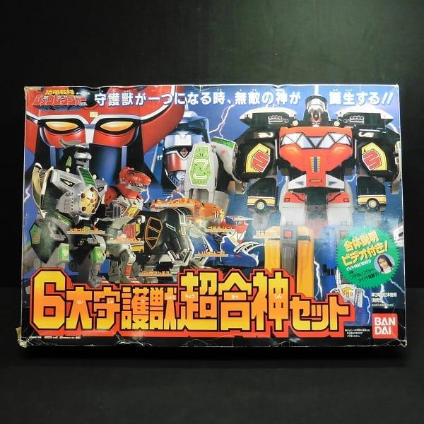 6大守護獣超合神セット / ジュウレンジャー 大獣神