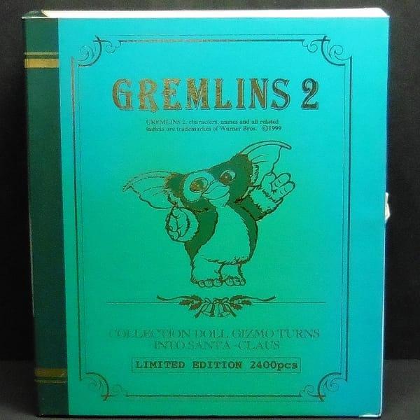 ジュンプランニング 限定 グレムリン2 ギズモ サンタ