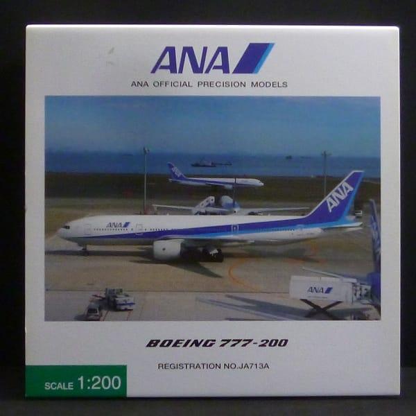 全日空商事 1/200 ボーイング777-200 ANA 公式 JA713A