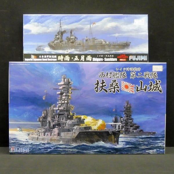 フジミ 1/700 日本海軍 時雨・五月雨 扶桑・山城