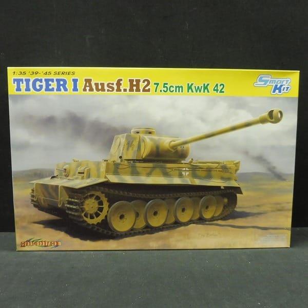 サイバーホビー 1/35 WWII ドイツ軍 ティーガーI H2型