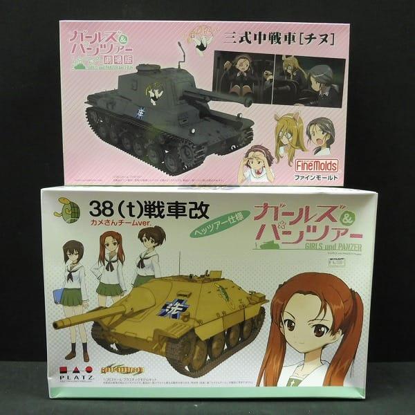 プラッツ 1/35 ガルパン 38(t)戦車改 三式中戦車チヌ / プラモ