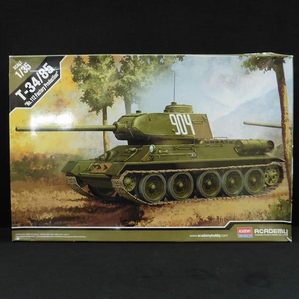 アカデミー 1/35 T-34/85 プラモデル / ソビエト