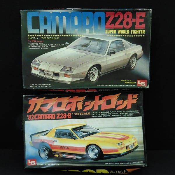 LS 1/24 '82 ニューカマロ ホッドロッド Z28-E