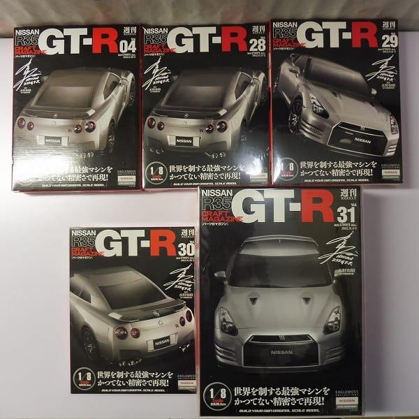 イーグルモス 週刊 NISSAN R35 GT-R ダイキャストモデル