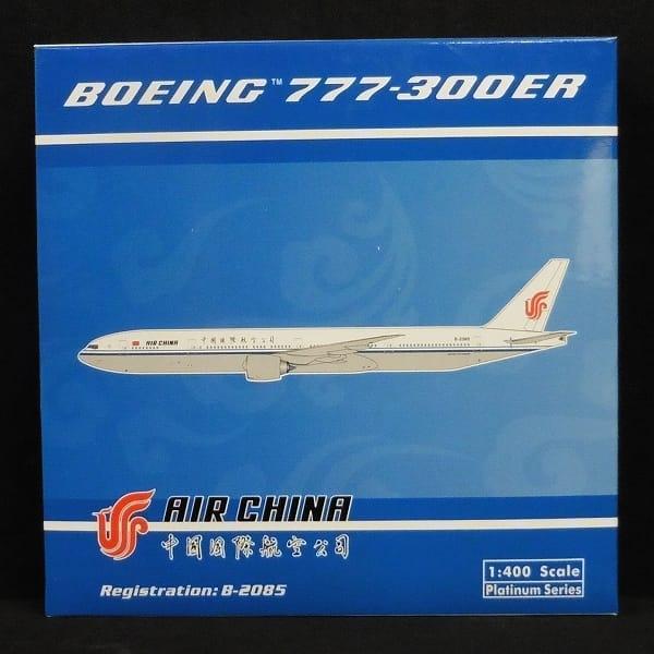 フェニックス 1/400 B777-300ER 中国国際航空 B-2085