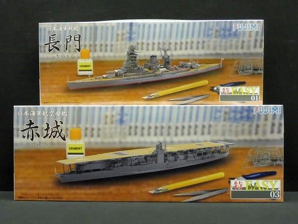 フジミ 1/700 特EASY 日本海軍 赤城 長門 彩色済