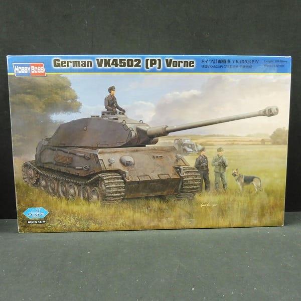 ホビーボス 1/35 ドイツ計画戦車 VK4502(P)V