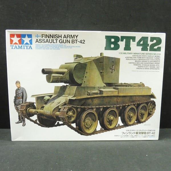 タミヤ 1/35 フィンランド軍突撃砲 BT-42 / プラモデル